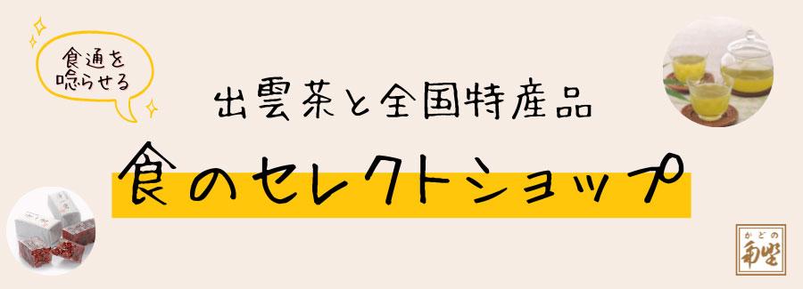 株式会社角野商店ショッピングサイト
